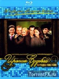 Ирония судьбы. Продолжение (2007) BDRip