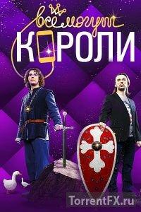 Все могут короли (2015) HDTV 1080i