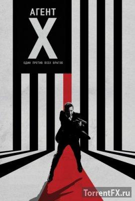 Агент Икс [S01] (2015) HDTVRip