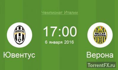 Ювентус - Верона 6 января 2016 прямая трансляция
