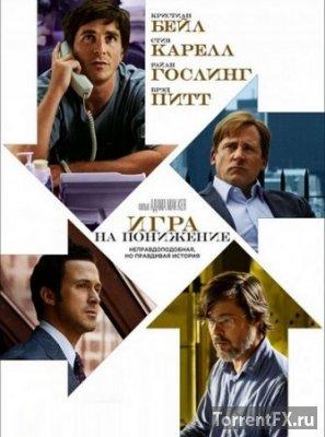 Игра на понижение (2015) DVDScr