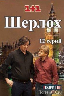Шерлох 1 сезон все серии (2015-2016) WEB-DLRip