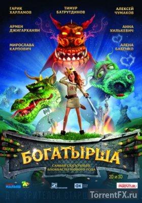 Богатырша (2015) WEBRip