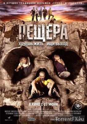 Пещера (2014) BDRip 720p