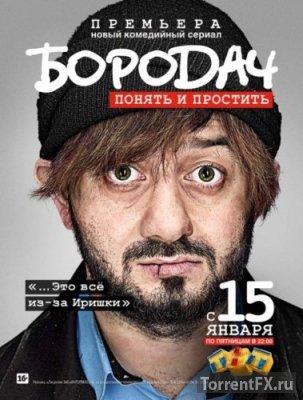 Бородач 1,2,3,4,5 серия Галустян (2016) SATRip