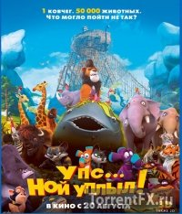 Упс… Ной уплыл! (2015) BDRip 1080p | HOU | 3D-Video