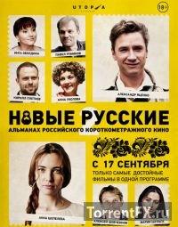 Новые русские 2 (2015) WEB-DL 1080p