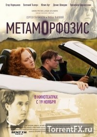 Метаморфозис (2015) WEB-DL 1080p | Лицензия