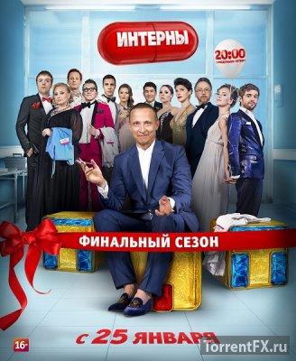 Интерны 14 сезон 1,2,3 серия (2016) SATRip