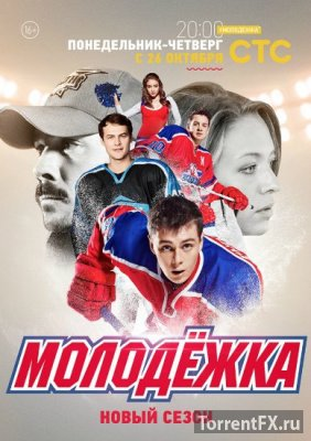 Молодежка 3 сезон 35,36,37,38 серия (2016) SATRip