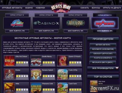 Новые игровые автоматы на slots-hall