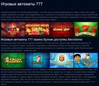 Игровые автоматы вулкан бесплатно на vulkan-kasino.com