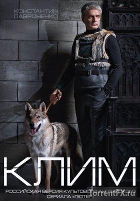 Клим 1 сезон 1-8 серия, все серии (2015) WEB-DLRip