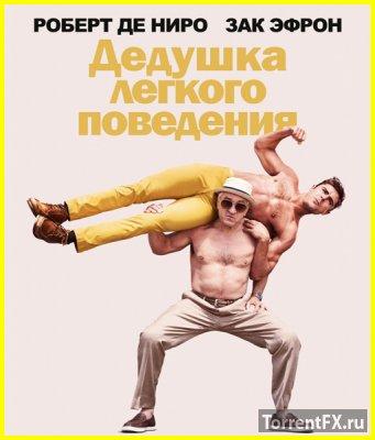 Дедушка легкого поведения (2016) CAMRip