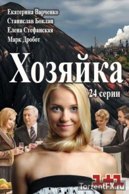 Хозяйка 22, 23, 24 серия (2016) WEB-DLRip