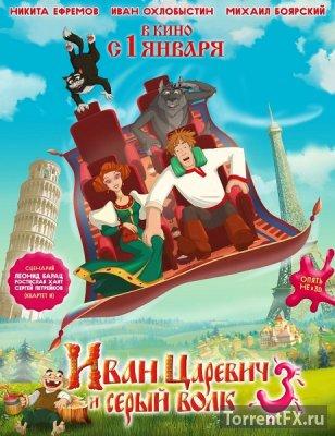 Иван Царевич и Серый Волк 3 (2015) WEB-DLRip