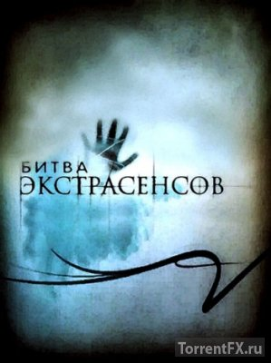 Битва экстрасенсов 16 сезон 1-15 серия + 3 серии спецвыпуска (2015) SATRip