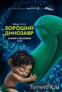 Хороший динозавр (2015) BDRip 720p