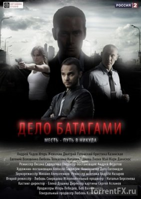 Дело Батагами 1-8 серия, все серии (2014) SATRip