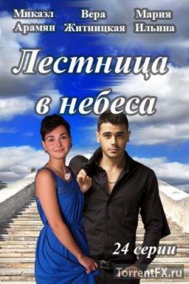 Лестница в небеса 1-24 серия, все серии (2016) SATRip