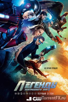 Легенды завтрашнего дня 3,4,5 серия (2016) HDTV 720p