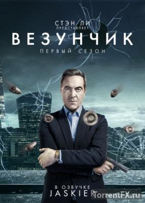 Счастливчик / Везунчик 3,4,5,6 серия (2016) HDTV 720p