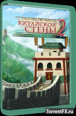 Строительство Великой Китайской стены 2. Коллекционное издание (2015)