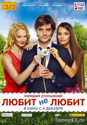 Любит не любит (2014) HDTVRip 720p