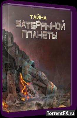 Тайна затерянной планеты (2015) PC