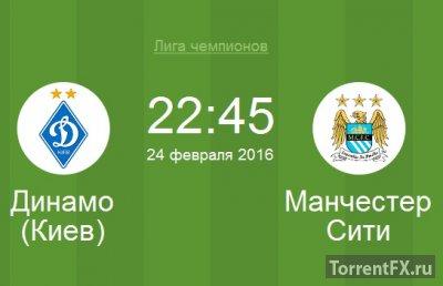 Динамо Киев - Манчестер Сити 26 февраля 2016 прямая трансляция