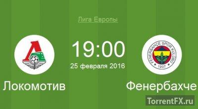 Локомотив - Фенербахче 25 февраля 2016 прямая трансляция