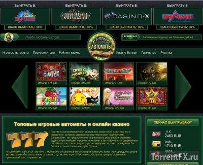 ������������ ������� �������� �� casinoavtomaty.com