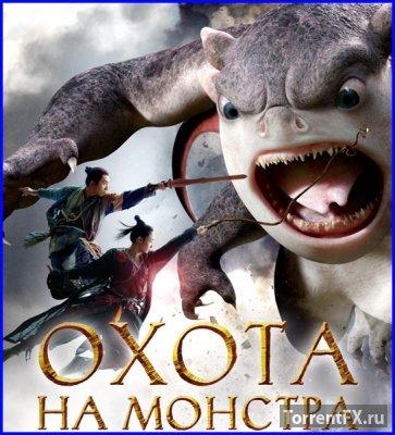 Охота на Монстра (2015) HDRip