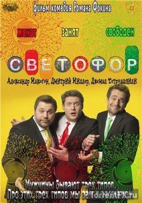 Светофор 8 сезон 1-14 серия (2016) SATRip