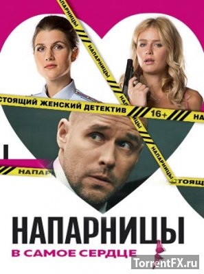 Напарницы (1 сезон) (2015) SATRip