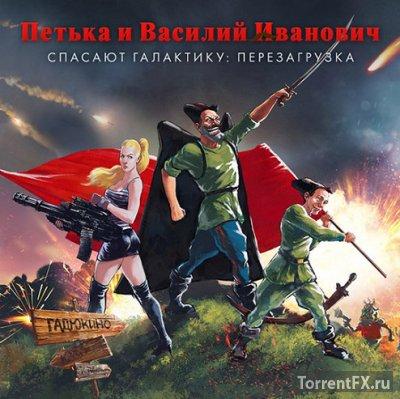 Петька и Василий Иванович спасают галактику: Перезагрузка (2016) PC | RePack от FitGirl