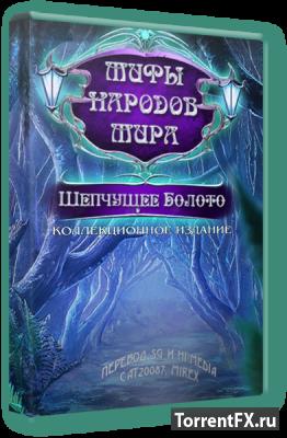 Мифы народов мира 7. Шепчущее Болото. Коллекционное издание (2015) PC