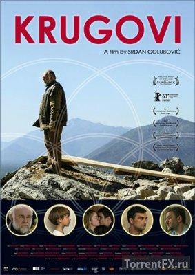 Круги (2013) DVDRip
