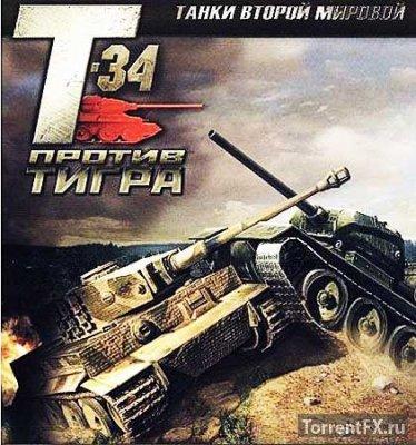 Танки Второй Мировой: Т-34 против Тигра (2007) PC