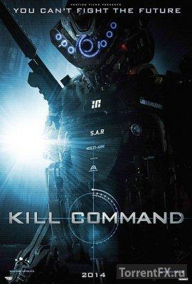Команда уничтожить (2016) BDRip 720p