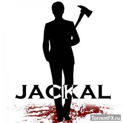 Jackal (2016) [RUS] (Repack)