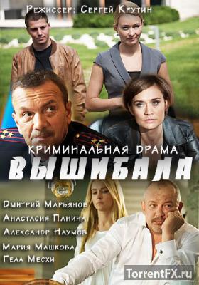 Вышибала 1-16 серии (2016) HDTVRip