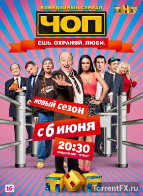 ЧОП 2 сезон 1-4 серии (2016) SATRip