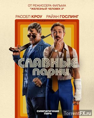 Славные парни (2016) CAMRip