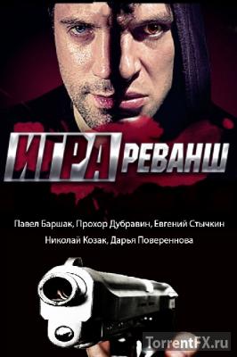 Игра. Реванш 2 сезон 17 из 20 серий (2016) HDTVRip