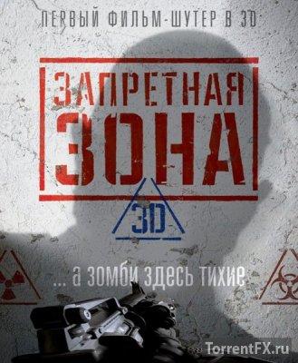 ��������� ���� 3D (2015) HDRip