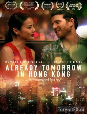 В Гонконге уже завтра (2015) WEB-DLRip