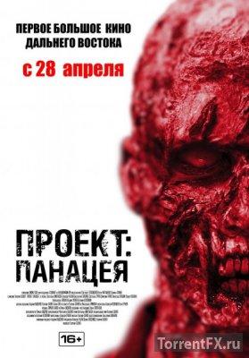 Проект: Панацея (2013) WEB-DLRip