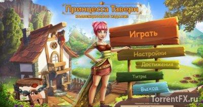 Принцесса таверн. Коллекционное издание (2016)