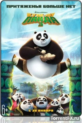 Кунг-фу Панда 3 (2016) HDRip